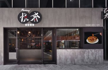 悦肴粤湘风味餐厅装修设计案例