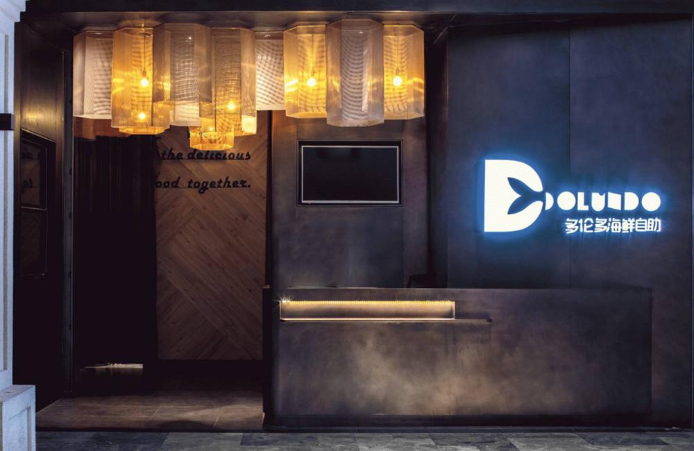 多伦多海鲜自助餐厅装修设计